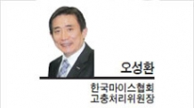 [특별기고-오성환 한국마이스협회 고충처리위원장] 잘 모르는 것과 분명히 아는 것