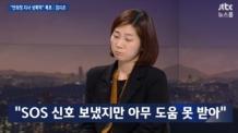 """김지은씨 """"피해자 목소리를 왜 듣지 않나"""" 사법부 비판"""