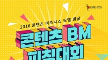 인천콘텐츠코리아랩, '콘텐츠 BM 피칭대회' 참가자 모집… 내달 7일 접수 마감