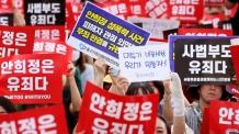 """'안희정 무죄'거센 후폭풍…예비 법조인들 """"대법 판례보다 후퇴"""" 이례적 비난"""