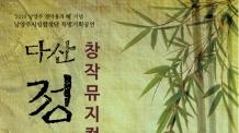 남양주시립합창단 창작뮤지컬 '다산 정약용', 9월 7~8일 다산아트홀에서
