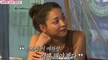 """'동상이몽2' 한고은 """"결혼 후 행복, 죽는게 제일 무서워"""""""