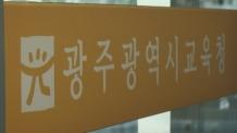 광주 '스쿨 미투' 가해교사 2명 구속