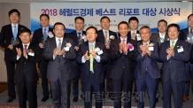 (지면용) [2018 헤경 베스트 리포트 대상] 18일 시상식 성황리 개최…한국투자증권 대상 영예