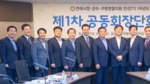 성장현 용산구청장, 전국시군구協 대표회장 취임