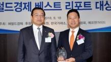 [2018 헤럴드경제 리포트 대상 시상식] 대상 - 한국투자증권