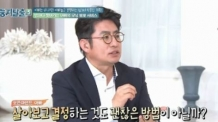 """박종진, 딸들에게 혼전 동거 """"6개월은 살아봐야"""""""