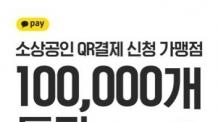 카카오페이 QR결제, 신청 가맹점 10만개 돌파