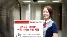 BNK경남은행, '대여금고 이용 서비스' 무료 제공