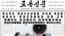 """[평양 남북정상회담] 北매체, 비핵화 언급 없이 남북관계 강조…""""조국통일사 새로운 장"""""""