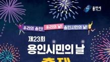 용인시민의 날 축제 '풍성'