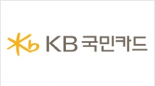 KB국민카드, 2018 하반기 신입사원 30명 공개 채용