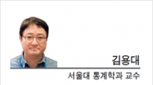 [세상속으로-김용대 서울대 통계학과 교수] 우리 사회 속 불완전성의 원리