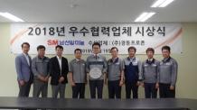 남선알미늄, '2018 우수협력업체 시상식' 개최…경등프로폰 선정