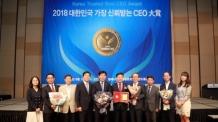가스안전공사 김형근 사장 신뢰받는 CEO 혁신대상 수상