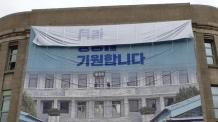 서울도서관 남북정상회담 포스터에 칼 댄 남성 체포