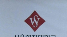 """""""학과 폐지 반대"""" 서울여대 학생·교직원 충돌…7명 다쳐"""
