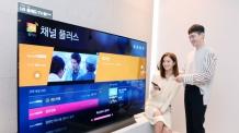 (온1000) LG전자, 스마트TV 콘텐츠 강화… '채널플러스' 무료 채널 확대