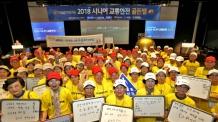 [피플용]현대차그룹, '시니어 교통안전 골든벨' 개최