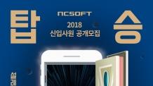 엔씨소프트, 하반기 신입사원 공개 채용