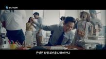 기업은행, '동반자금융' 의지 담은 새 TV 광고 선보인다