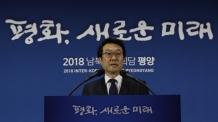 """[평양회담] 한반도평화본부장 """"비핵화 협상, 속도감있게 추진…톱다운 성과 증명돼"""""""