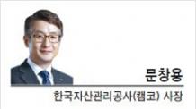 [경제광장-문창용 한국자산관리공사(캠코) 사장] 더 많은 실패, 보다 빠른 실패