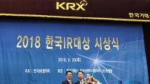 [생생코스닥] 코스메카코리아, 2018 한국IR대상 최우수상 수상