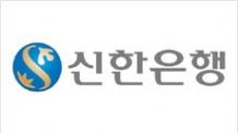 신한銀, 블록체인으로 금리파생상품 거래…금융권 최초