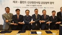 한국수력원자력, 체코ㆍ폴란드 신규원전 수주활동 추진