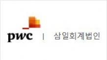 한국회계정보학회, '블록체인 심포지엄' 개최