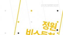 서울시청 하늘광장, '삶과 예술 그 사이 비스듬한 균형' 전시회