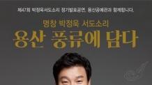 용산구 '서도소리' 공연…남ㆍ북 소리로 잇는다