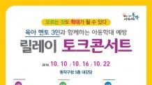 동작구, 아동학대예방 '릴레이 토크콘서트'참가자 모집