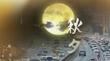 올 추석 연휴 날씨…24일 휘영청 밝은 보름달·큰 일교차 변수