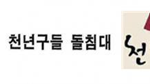 """24일 09:00 엠바고)대법 """"단어 '천년'은 독점 상표로 사용 못해"""""""