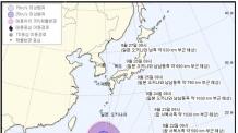 제24호 태풍 '짜미' 괌 주변서 발생…추석연휴, 한반도 영향은?