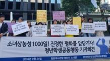 """소녀상 지킴이 단체, """"평화헌법 개정 야욕 아베 규탄"""""""