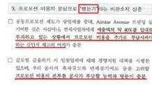 """인천공항, 면세점에 '갑질' 논란… """"자기들끼리도 '삥뜯기'라 불러"""""""