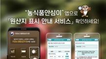 """""""원산지 표시방법, 무엇이든 물어보세요""""…농관원, '농식품안심이 앱' 개발"""