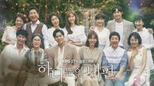 고구마 전개 답답하지만…KBS '하나뿐인 내편' 30% 돌파