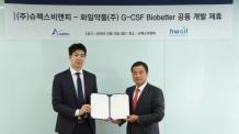 슈펙스비앤피, 화일약품과 항암보조치료제 공동개발 제휴