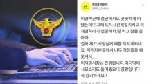 """""""'혜경궁 김 씨' 주인은 이재명 전 성남시장의 운전기사"""""""