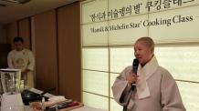 """한식 배움 만족도 96%…선재 이사장 """"발효문화 세계화"""""""