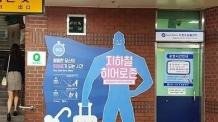 '성차별 논란' 서울 시청역 '히어로존' 철거된다