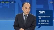 """전원책 """"유시민 정치 재개 無? 완전한 부정은 긍정과 통해"""""""