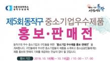 동작구, 중소기업 우수제품 홍보·판매전 개최