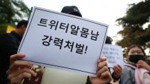 검거된 '동덕여대 알몸남'…학교 측 늑장 대응에 불안한 女友들