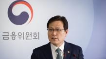"""금융위원장 """"'기울어진  운동장'…개인 공매도 원활화 검토"""""""