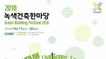 (온 11:00) 녹색건축 한마당, 17일 코엑스서 '활짝'
